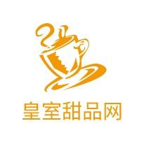 厦门皇室甜品网店铺logo头像设计