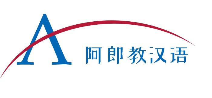济南阿郎教汉语企业标志设计