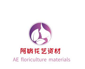 武汉阿娥花艺资材门店logo设计
