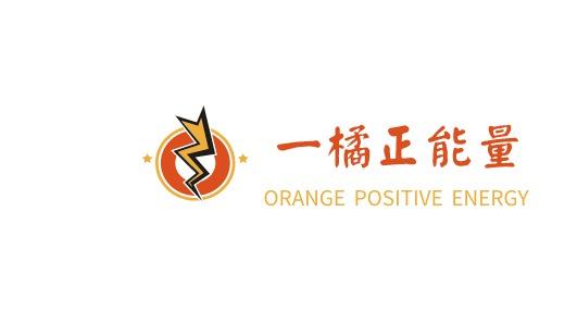 长沙一橘正能量logo标志设计