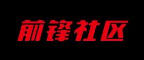 青岛前锋社区logo标志设计