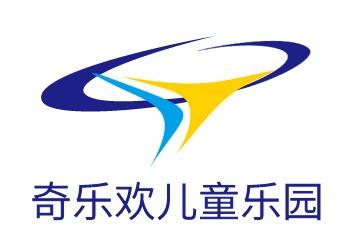 青岛奇乐欢儿童乐园门店logo设计