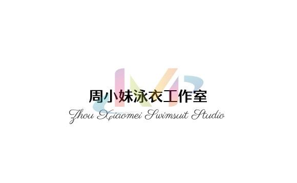 武汉周小妹泳衣工作室店铺标志设计