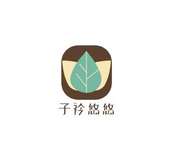 济南子衿悠悠店铺标志设计