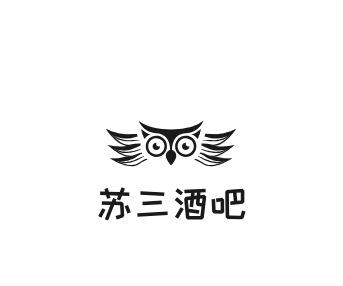 厦门苏三酒吧logo标志设计