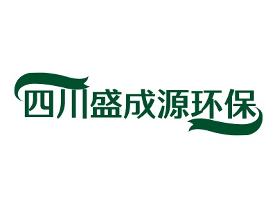 石家庄四川盛成源环保企业标志设计