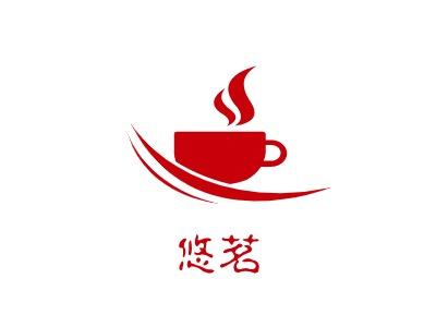 杭州悠茗店铺logo头像设计
