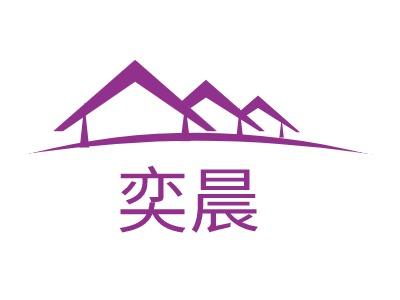 石家庄奕晨企业标志设计