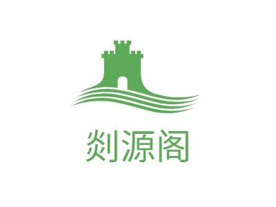 沈阳剡源阁企业标志设计