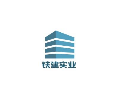 铁建实业公司logo设计