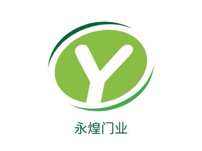 石家庄永煌门业企业标志设计