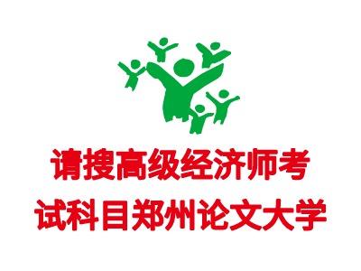 石家庄请search高级Economics师考logo标志设计