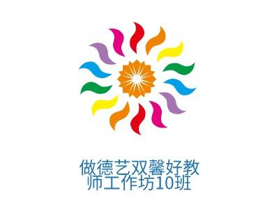 石家庄做德艺双馨好教 师工作坊10班logo标志设计