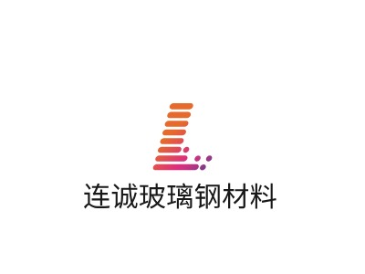 青岛连诚玻璃钢材料企业标志设计