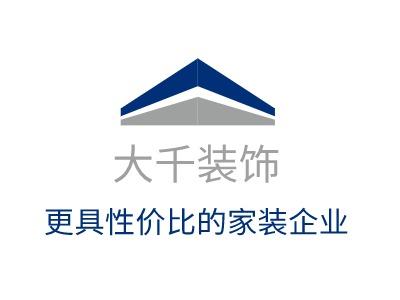 济南大千装饰企业标志设计