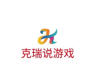 杭州克瑞说game公司logo设计