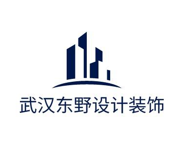 厦门武汉东野设计装饰企业标志设计