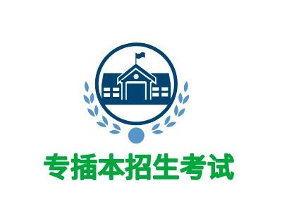 郑州专插本招生考试logo标志设计