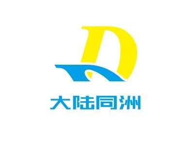 武汉大陆同洲公司logo设计