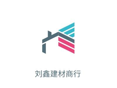 杭州刘鑫建材商行企业标志设计