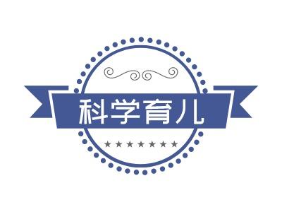 济南科学育儿企业标志设计