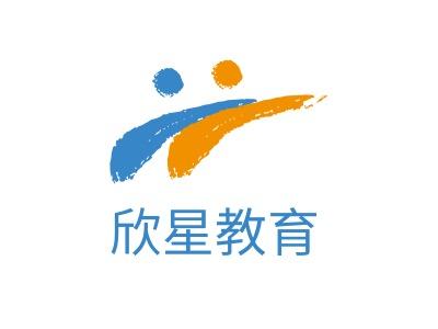济南欣星教育logo标志设计