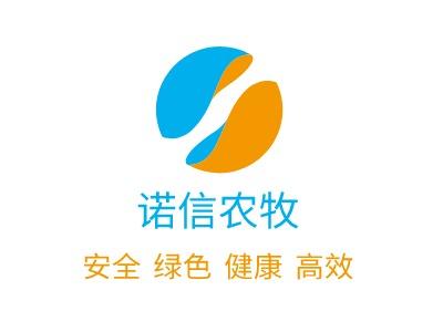 济南诺信农牧企业标志设计