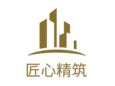 长沙匠心精筑企业标志设计