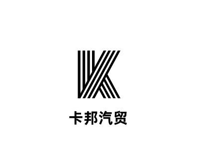 青岛卡邦汽�称笠�标志设计