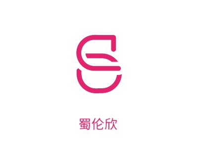 厦门蜀伦欣公司logo设计