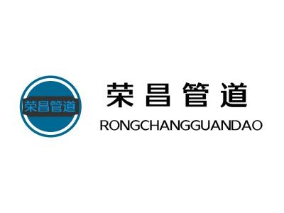 石家庄荣昌管道企业标志设计