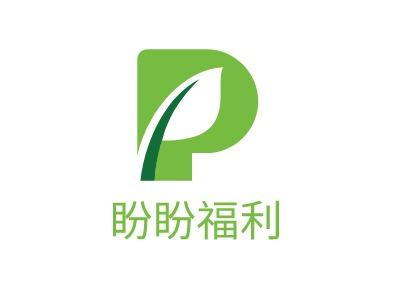 济南盼盼福利公司logo设计