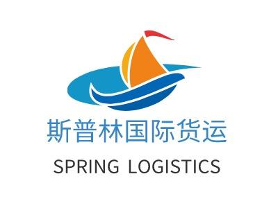 长沙斯普林国际货运企业标志设计