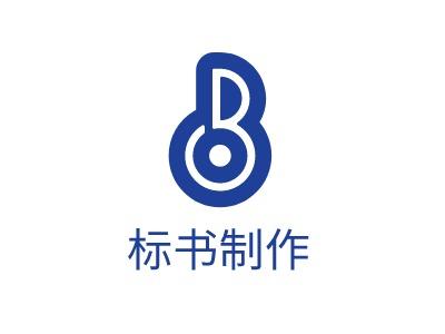 青岛标书制作公司logo设计