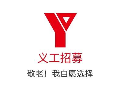 长沙义工�心�公司logo设计