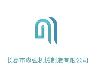 南京长葛市森强机械制造有限公�酒笠�标志设计