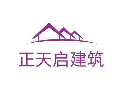 郑州正天启建筑企业标志设计