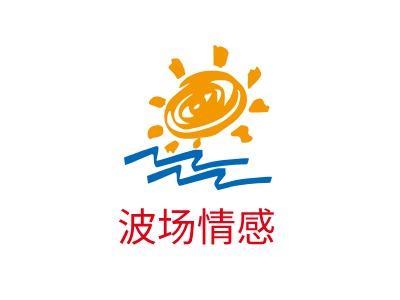 青岛波场情感logo标志设计