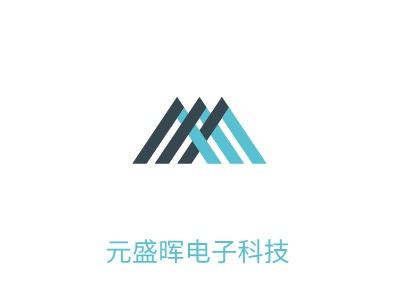 杭州元盛晖电子科技公司logo设计