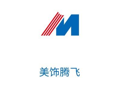 厦门美饰腾飞企业标志设计