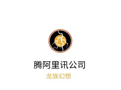 长沙腾阿里讯公司公司logo设计