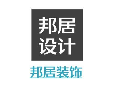 石家庄邦�由杓�企业标志设计