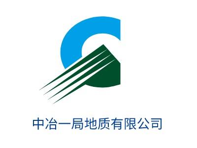南京中冶一局地质有限公�酒笠�标志设计