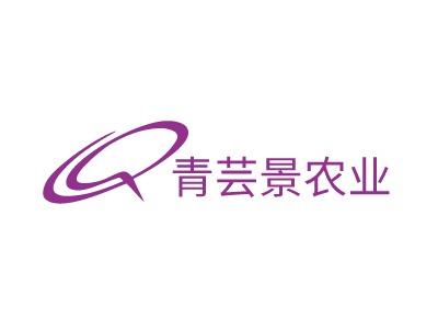 长沙青芸景农业brandlogo设计