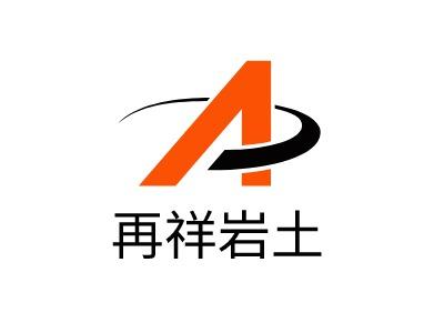 福州再祥岩土企业标志设计