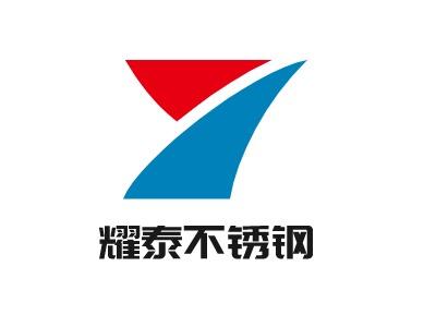 沈阳耀泰不锈钢企业标志设计