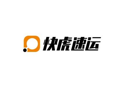 青岛fast虎速运企业标志设计