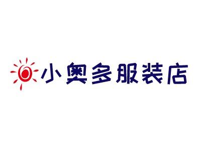 武汉小奥多服装店店铺标志设计