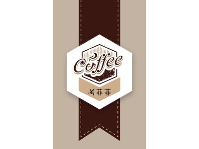 石家庄考菲菲Coffee 店铺logo头像设计