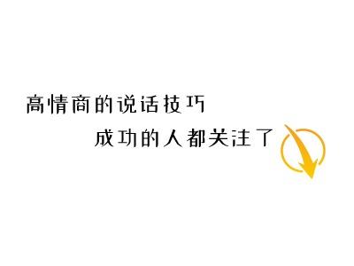 杭州高情商的说话技巧logo标志设计